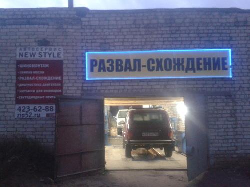 zip52.ru
